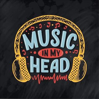 음악에 대한 감동적인 인용문.
