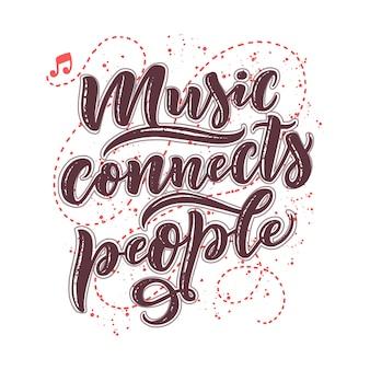 音楽についての心に強く訴える引用