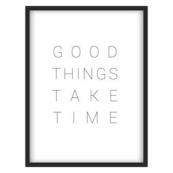 インスピレーションを与える言葉「良いものには時間がかかる」