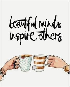 Вдохновлять других