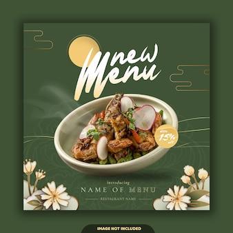 Instagramの投稿またはアジア料理レストランの正方形のバナーテンプレート