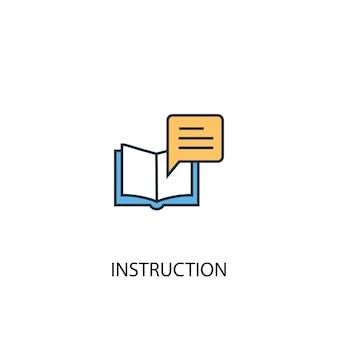 指示の概念2色の線のアイコン。シンプルな黄色と青の要素のイラスト。指導コンセプト概要シンボルデザイン