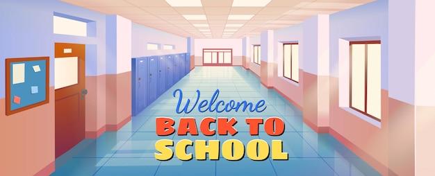 ドアとロッカーのある中学校の廊下。空の学校または大学の廊下。