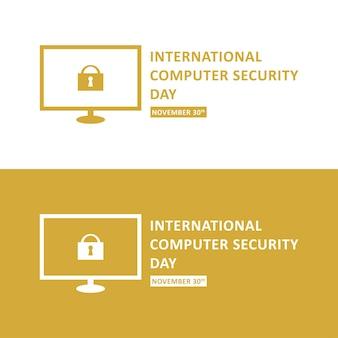 国際コンピュータセキュリティデー