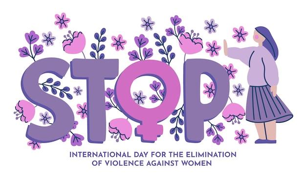 女性に対する暴力撤廃の国際デー