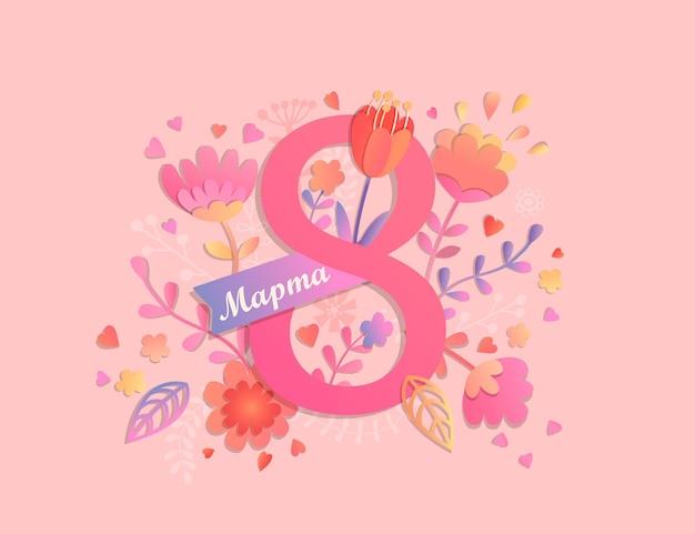 国際女性の日。バナー、紙の花とリボンで飾る3月8日のチラシ。ロシアの祝福とニュースレター、パンフレット、ポストカードのハッピーホリデーカードを願っています。ベクトルイラスト。