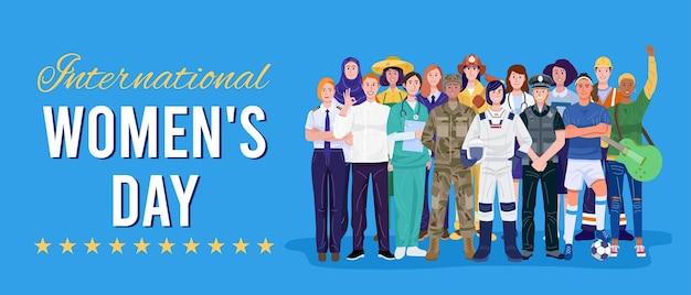 国際婦人デー。さまざまな職業の女性のグループ。
