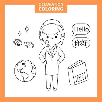 통역 직업 직업 색칠 페이지