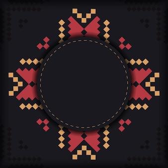 あなたのテキストとヴィンテージの装飾品のためのスペースを備えた招待カードのデザイン。スロベニア柄の黒のポストカードの豪華なデザイン。