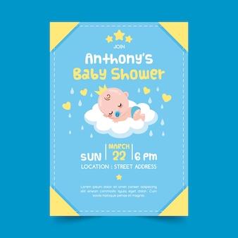 男の子のベビーシャワーの招待状のテンプレート