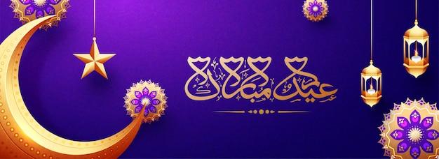 Islamic arabic calligraphy of eid al-fitr mubarak