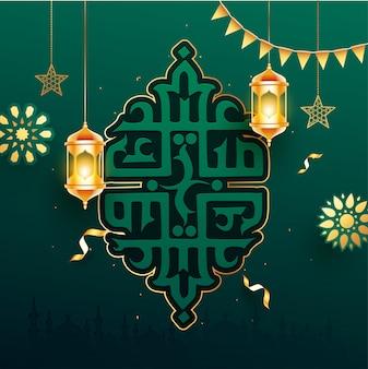 Islamic arabic calligraphy text of eid mubarak with decoration