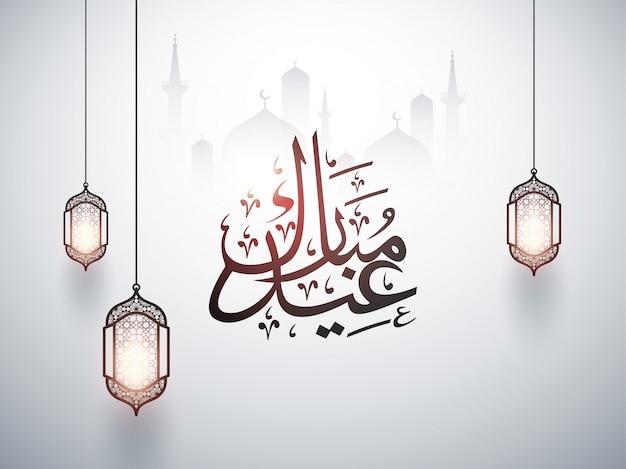 Islamic arabic calligraphy text of eid mubarak