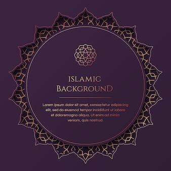 装飾フレームとイスラムアラビア語曼荼羅スタイルの背景