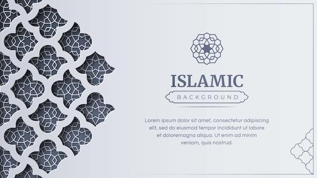 エレガントな金色の境界線を持つイスラムアラビア語白高級アラベスクパターン背景