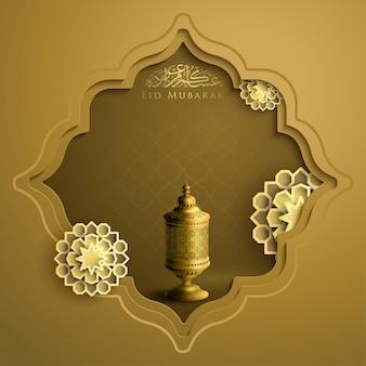Исламский баннер ид мубарак приветствие фон с золотым арабским фонарем и геометрическим рисунком в восточном стиле