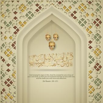 門のモスクの質感と装飾的なカラフルなモザイクのあるコーランの「アルラム」の章の21節のイスラム書道
