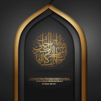 門モスクの質感を持つコーランの「アルラム」の章の21節のイスラム書道