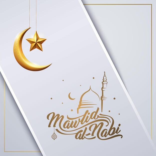 Islamic design greeting card template mawlid al nabi background