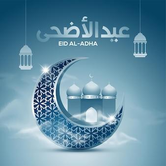 Шаблон поздравительной открытки исламского дизайна с арабской галлиграфией желает курбан-байрам мубарак с мечетью и полой гравюрой луны - перевод: ид аль-адха