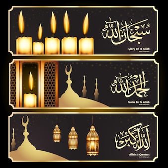 Islamic dhikr banner background