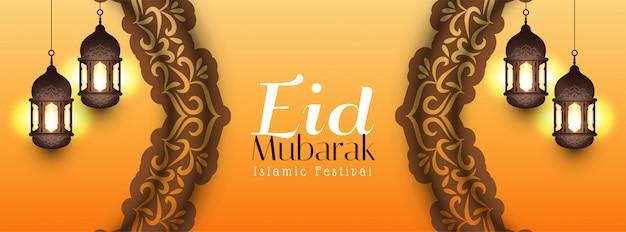 Исламский ид мубарак красивый дизайн баннера