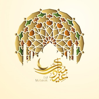 Islamic eid mubarak greeting card
