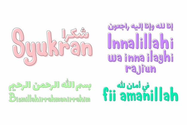 Исламское выражение чат в социальных сетях векторные иллюстрации