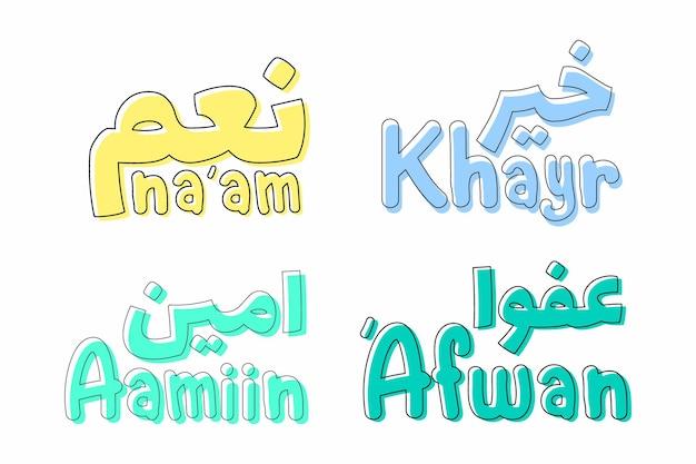 Набор векторных стикер исламского выражения