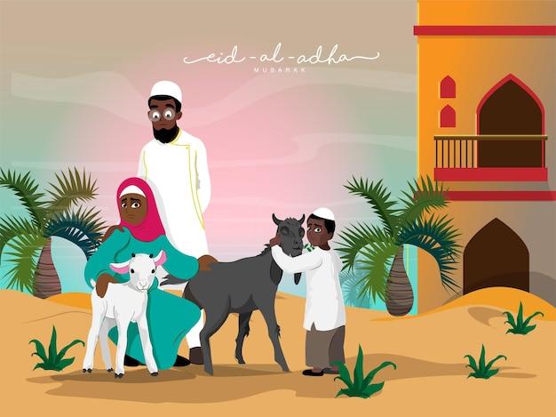 이슬람 가족이 집 앞에서 염소를 안고 있는 이슬람 축제 이드 알 아드하 무바라크 개념.