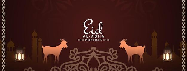 Исламский фестиваль ид аль-адха мубарак религиозный баннер дизайн вектор