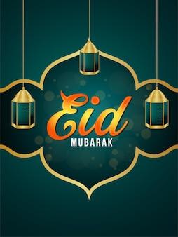 이슬람 축제 eid 무바라크 축하 인사말 카드 플랫 랜턴
