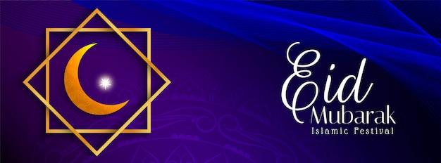 Исламский фестиваль ид мубарак стильный дизайн баннера