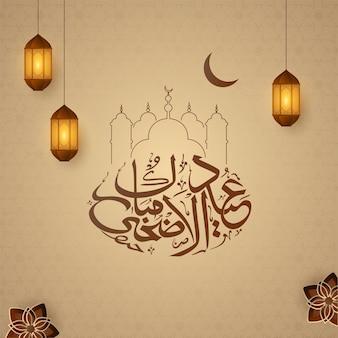 Исламский фестиваль ид уль адха или бакрид концепт.
