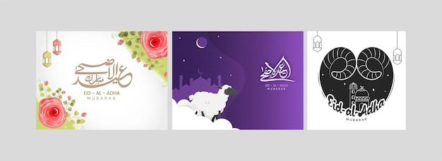 Исламский фестиваль жертвоприношения дизайн плаката с каллиграфией ид-аль-адха мубарак в трех вариантах.