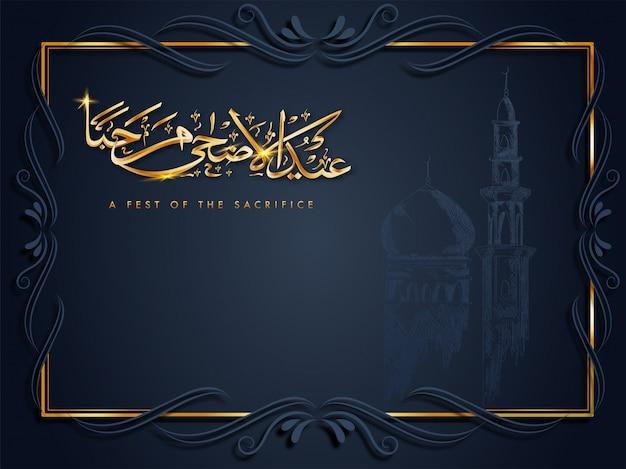 Исламский праздник жертвоприношения