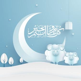Islamic festival