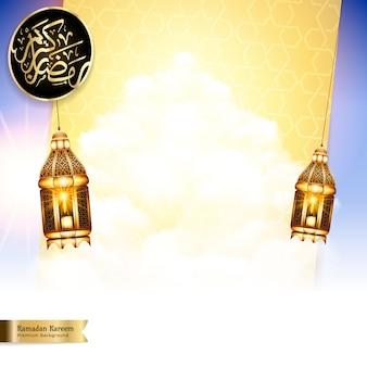 Islamic greeting background