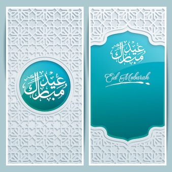 Islamic greeting card background