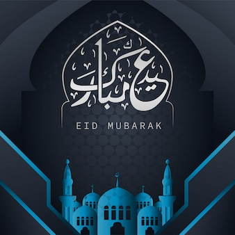 Islamic greeting happy eid al-fitr wallpaper template