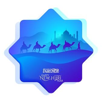 イスラムの挨拶ハッピー新しいイスラム暦新年のモスクとラクダのシルエットイラストのアラビア語アラビア語書道