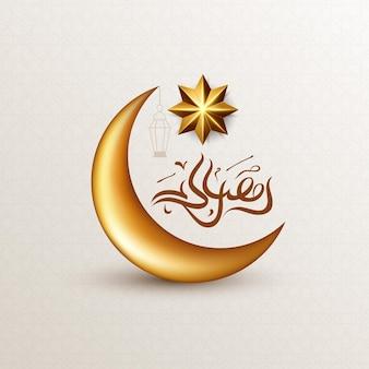 Исламское приветствие рамадан карим дизайн карты с полумесяцем Premium векторы
