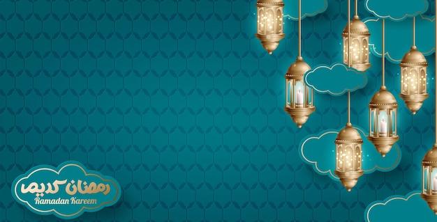 イスラムの挨拶ラマダンカリームカードデザインと金のランタン