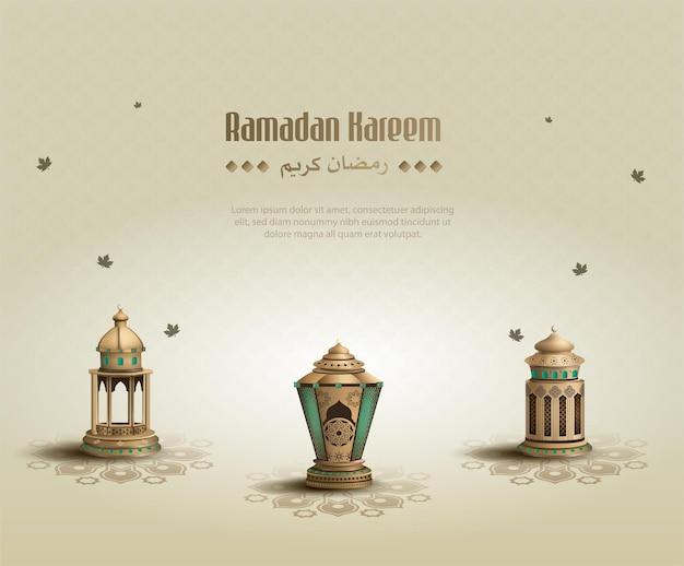 이슬람 인사 라마단 카림 카드 디자인