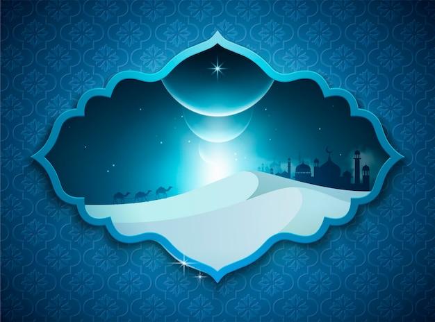 伊斯兰节日背景与蓝色调的沙漠场景