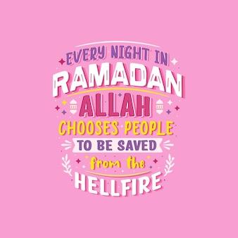 이슬람 거룩한 달 라마단 디자인 라마단 알라에서 지옥에서 사람들을 구하십시오