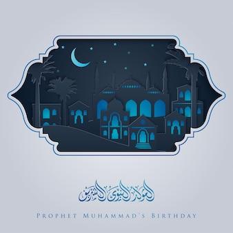 Islamic mawlid greeting prophet muhammad arabic calligraphy