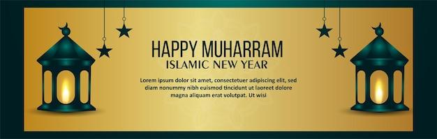 Islamic new year celebration banner Premium Vector