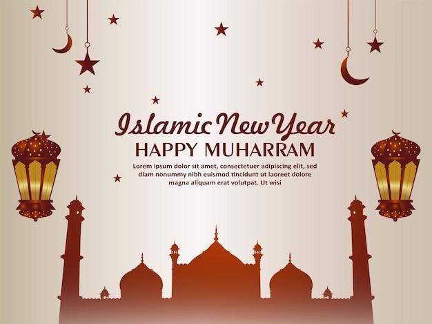 이슬람 새 해 축 하 평면 디자인