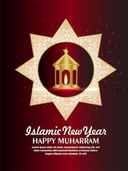 Islamic new year celebration party flyer